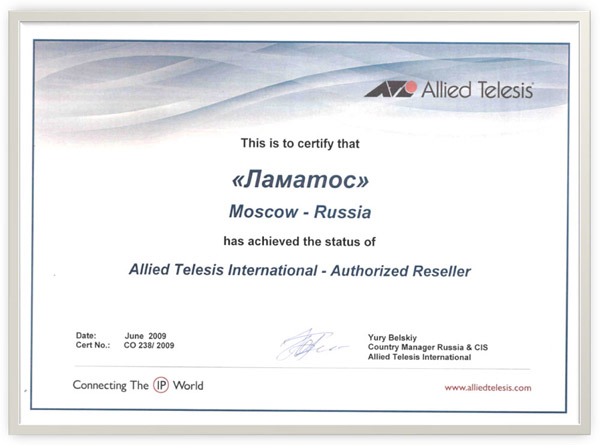 Сертификат Allied Telesis